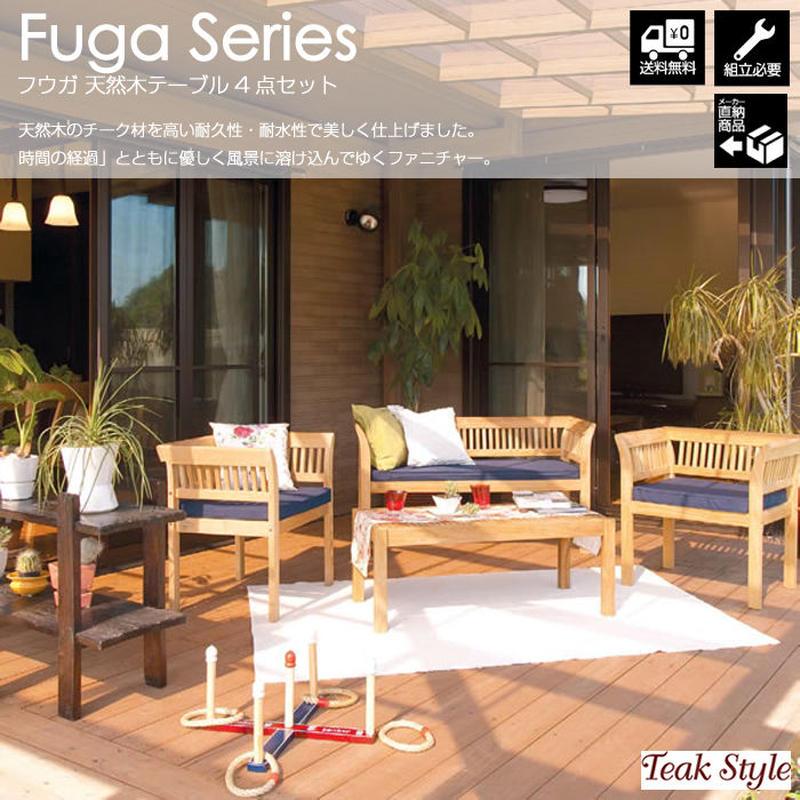 テーブルセット【Teak Style チークスタイル】フウガ 天然木(チーク) ガーデンファニチャー 4点セット TK-P1237