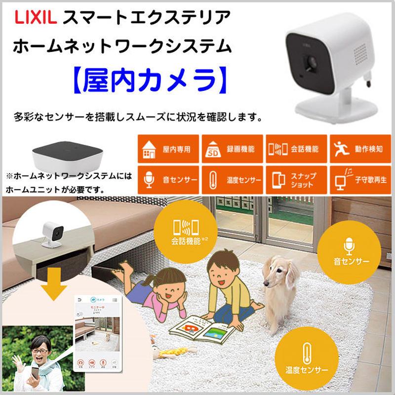 【LIXILスマートエクステリア】ホームネットワークシステム【屋内カメラ】