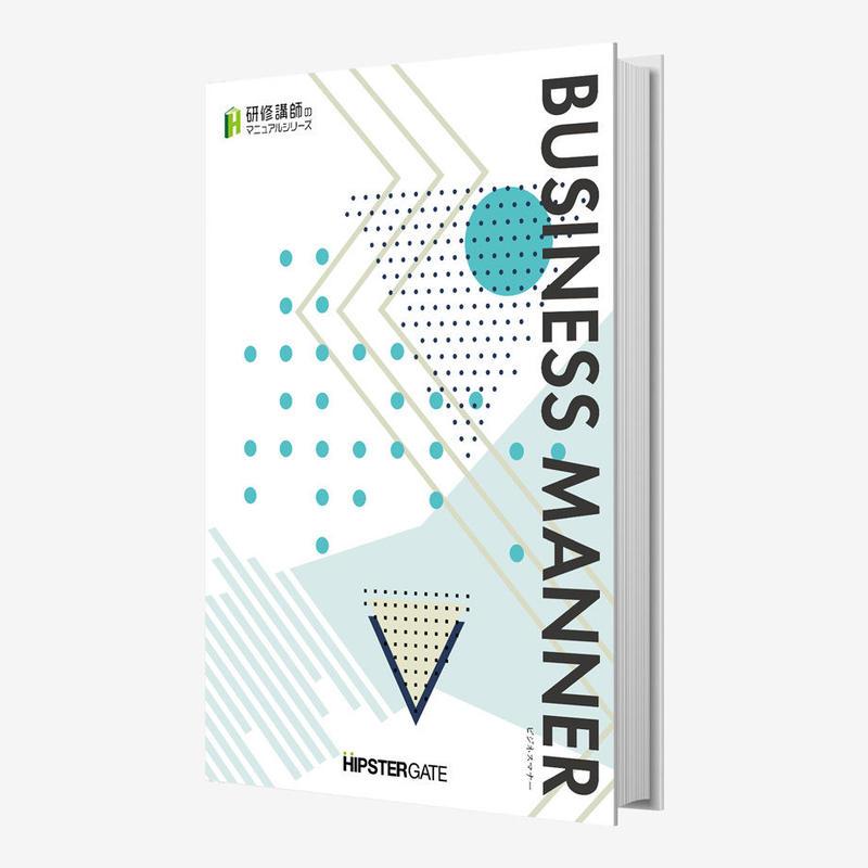【無料】BUSINESS MANNER-第1章-(講師マニュアル)