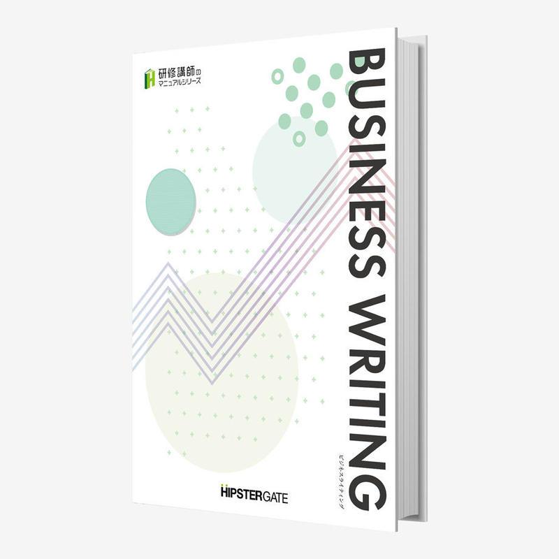 【講師マニュアル】BUSINESS WRITING