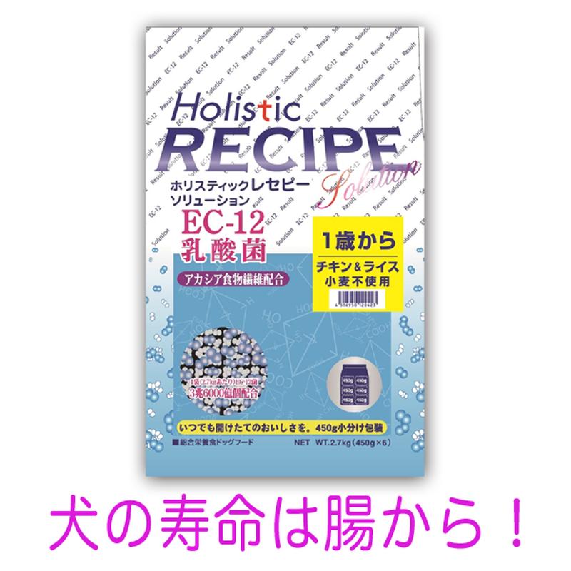 ホリスティックレセピー乳酸菌800g