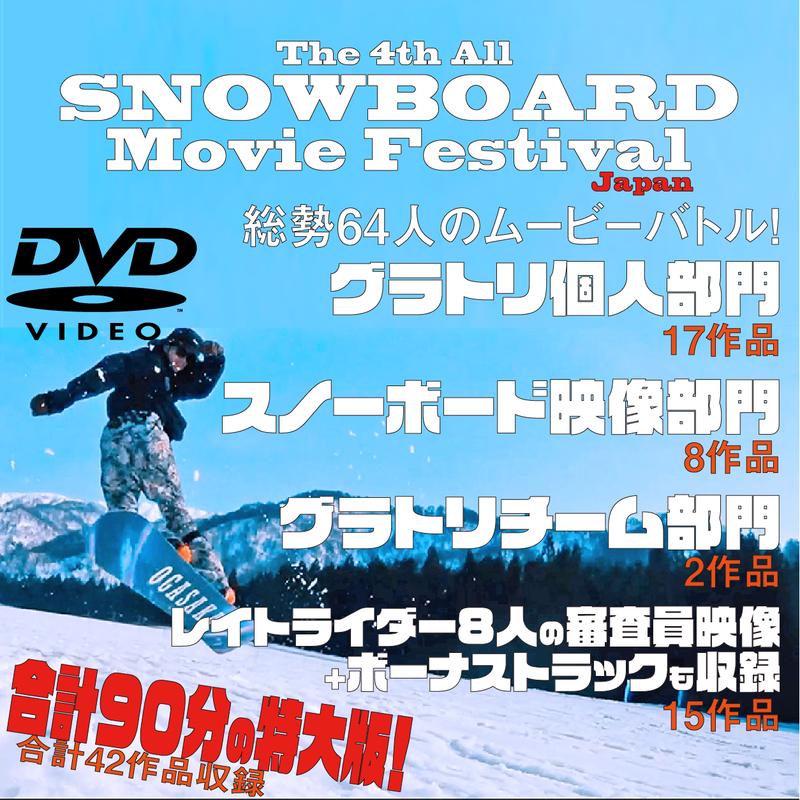 DVD『第四回全日本スノーボードムービーフェスティバル』グラトリ28パート、パークetc10パート 次世代のムービースターは誰だ!?【祝インスタ2.5万人突破還元セール】