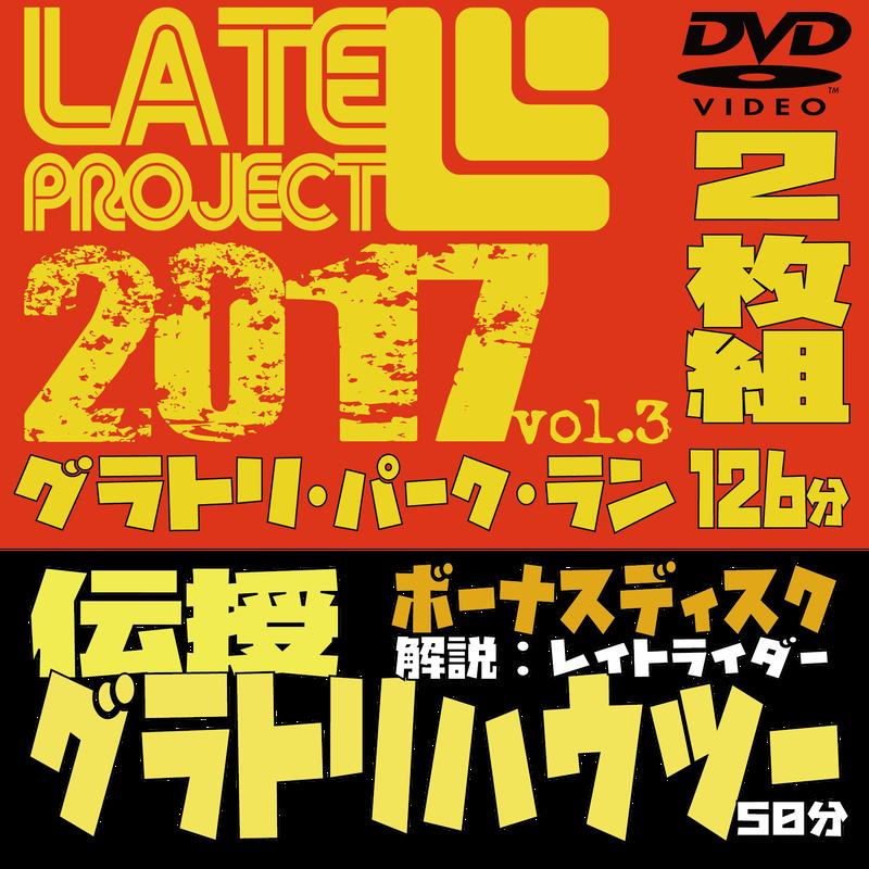 グラトリ・パーク&ハウツーDVD『LATEproject vol.3』2枚組126分!【祝インスタ2.5万人突破還元セール】