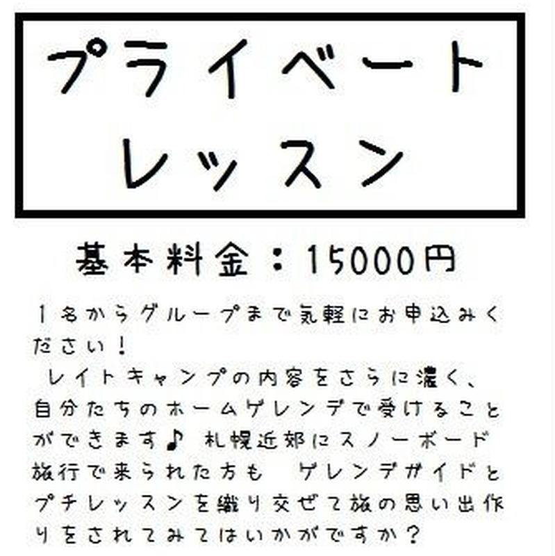 レイトキャンプ瀧澤憲一を貸切る、プライベートスノーボードレッスン【グラトリレッスン、イベント依頼など】