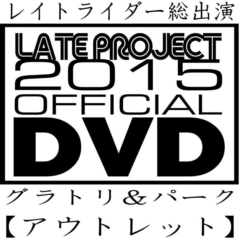 DVD『レイトプロジェクト2015』【アウトレット手焼き版・ケース無し】レイトプロジェクトの処女作です!コレクターアイテムにどうぞ!【祝たっきー先生インスタ2万人セール】