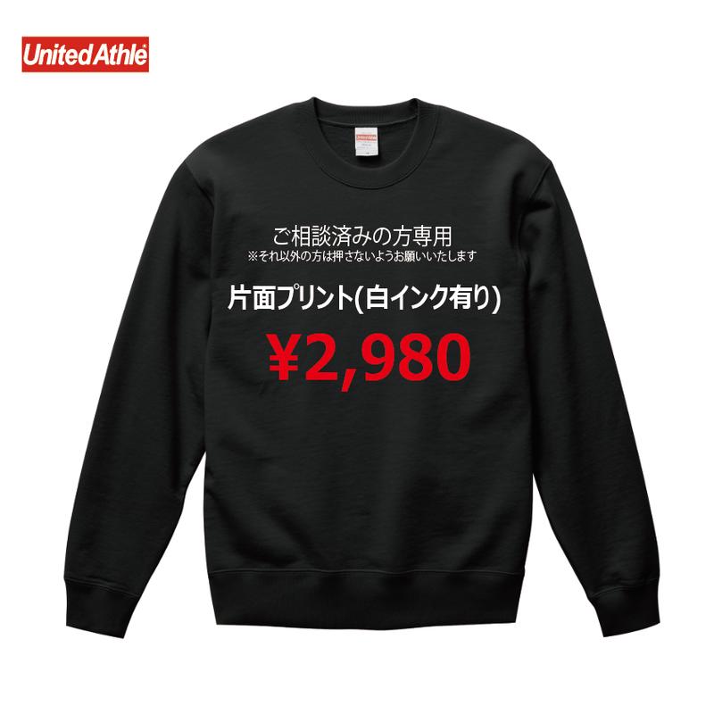 LINE@にて打ち合わせ済みの方限定注文品(スウェット片面プリント)