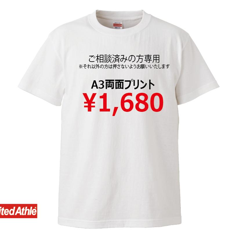 LINE@にて打ち合わせ済みの方限定注文品(白ボディー両面A3プリント)