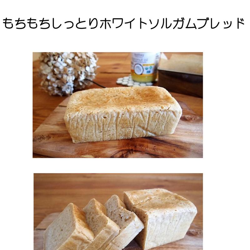 ☆レシピ付き ホワイトソルガムブレッド<L>ブレッドキット
