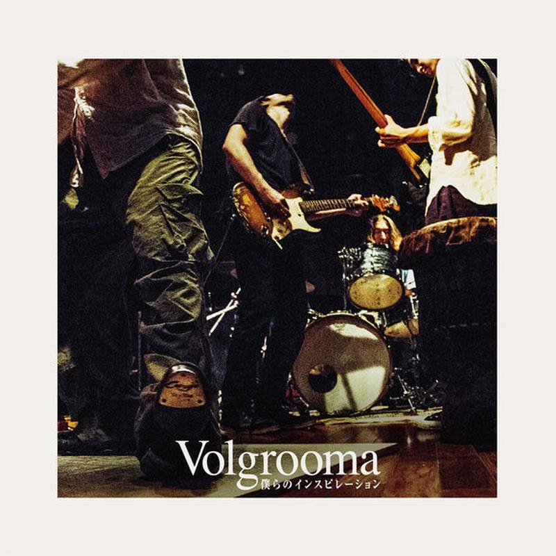 僕らのインスピレーション/Volgrooma/1st Album