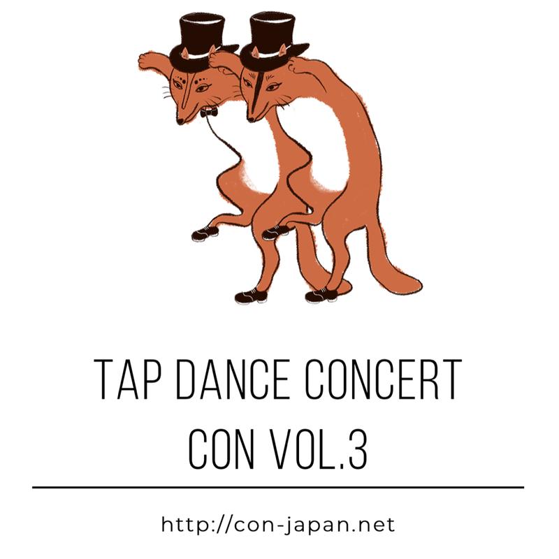 """<先行販売・特別価格> TAP DANCE CONCERTO """"CON"""" VOL.3 チケット"""