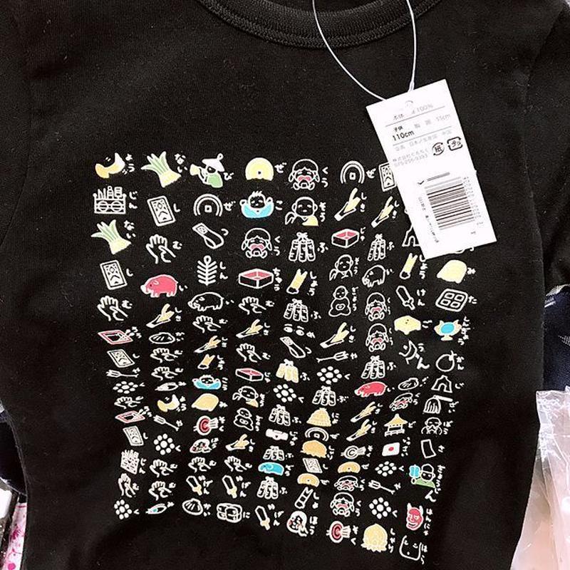 般若心経絵Tシャツ110サイズ