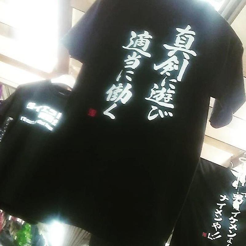 真剣に遊び適当に働くTシャツ