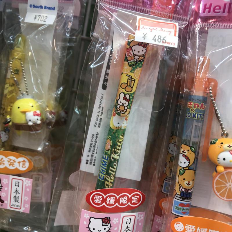 愛媛限定ポンジュースキティボールペン
