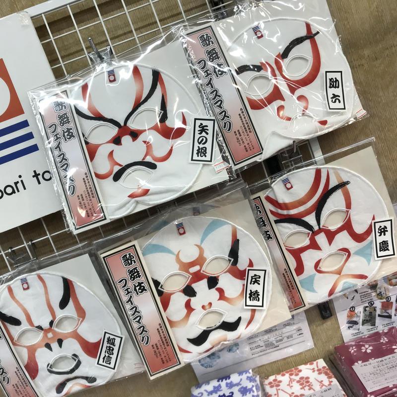 【今治タオル】歌舞伎フェイスマスク