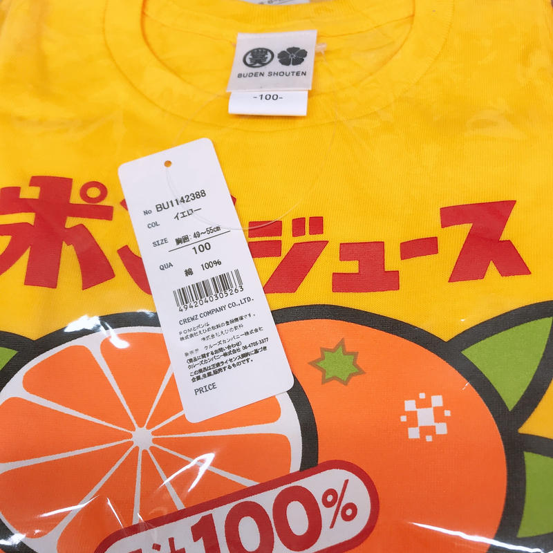 愛媛ポンジュースTシャツ(イエロー系)