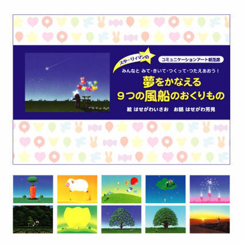 【紙芝居】「スターリィマンの夢をかなえる9つの風船のおくりもの」