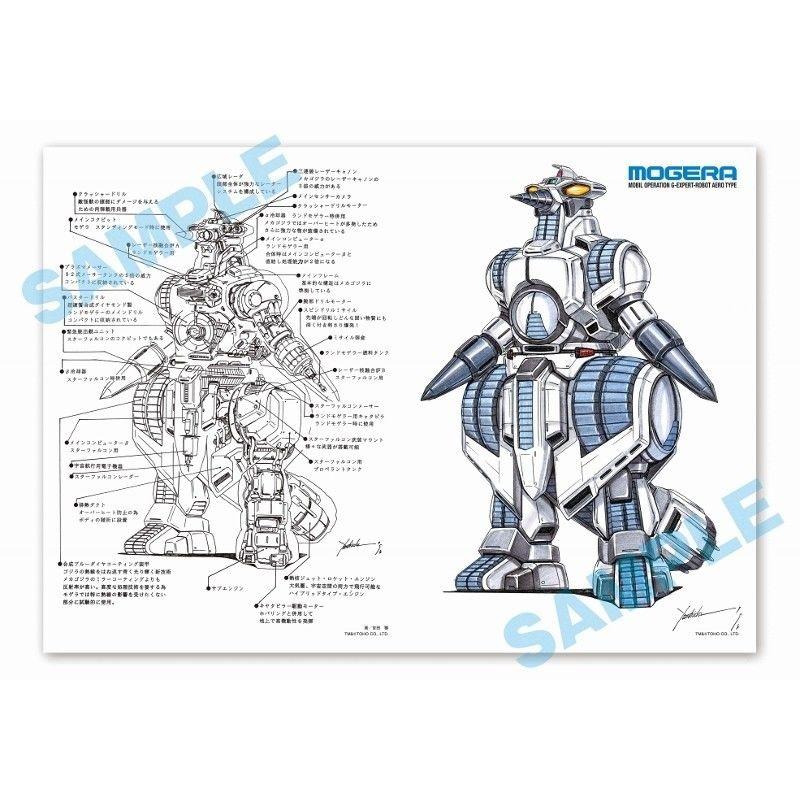 『ゴジラVSスペースゴジラ』デザイン・設定画クリアファイル ・モゲラ