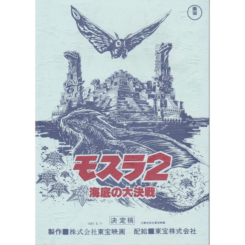 『モスラ2 海底の大決戦』台本ノート