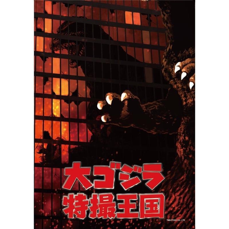 ≪数量限定≫大ゴジラ特撮王国 公式パンフレット【HIROSHIMA版】