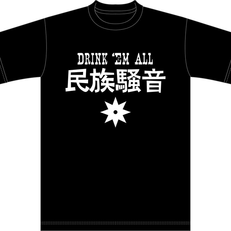Drink'em All [民族騒音 2nd] T-shirts