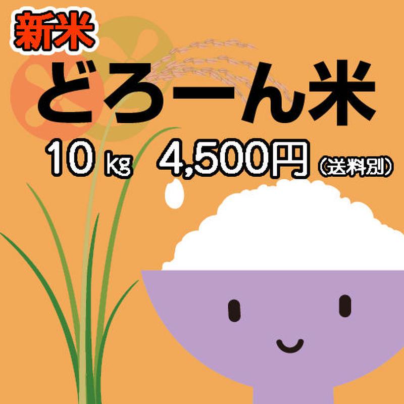 【平成30年産コシヒカリ新米100%】どろーん米 10kg (5kg×2)精米