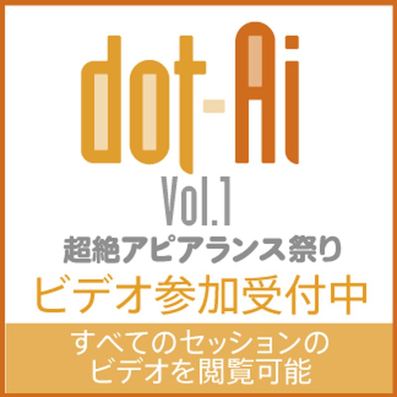 【カード決済】dot-ai, Vol.1ビデオ参加(動画、スライド、デモデータ)