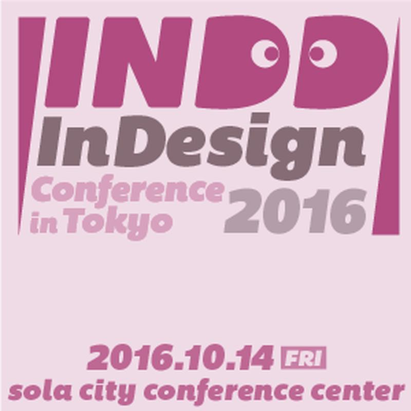 INDD 2016ビデオ参加