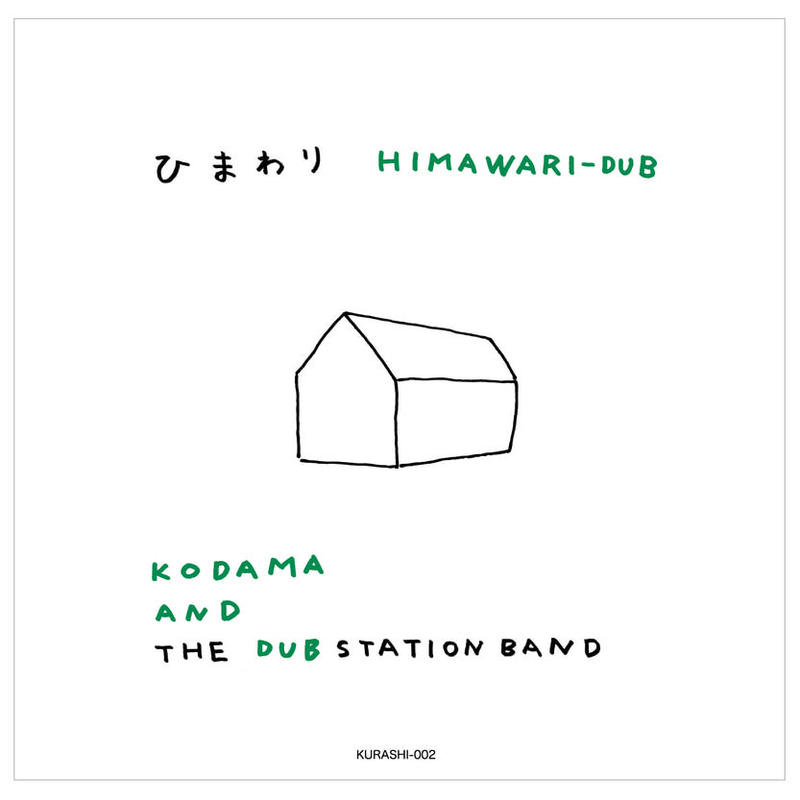 【CDミニアルバム】KODAMA AND THE DUB STATION BAND* ひまわり / HIMAWARI-DUB