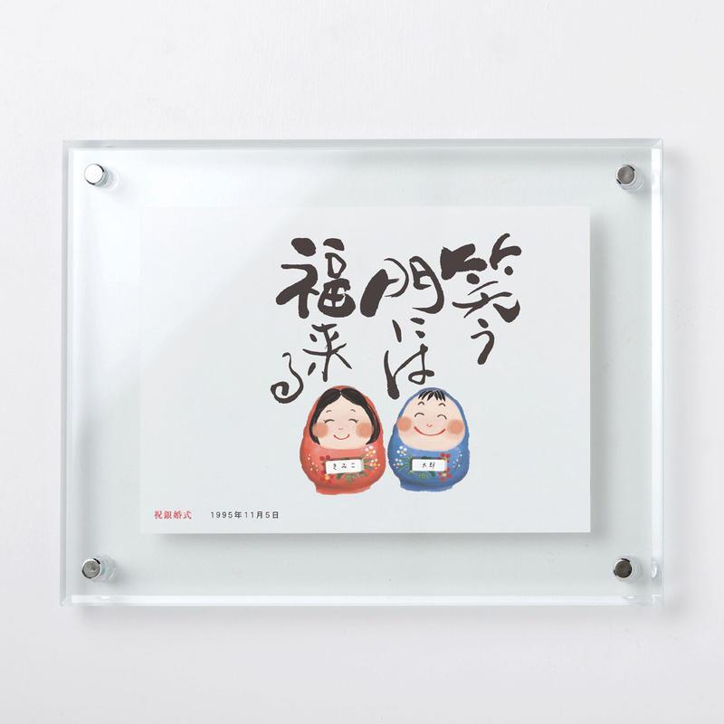 kotofuku 長寿祝い・結婚祝いフレーム 名入れ可 (KF-0002) 笑う門には福来る