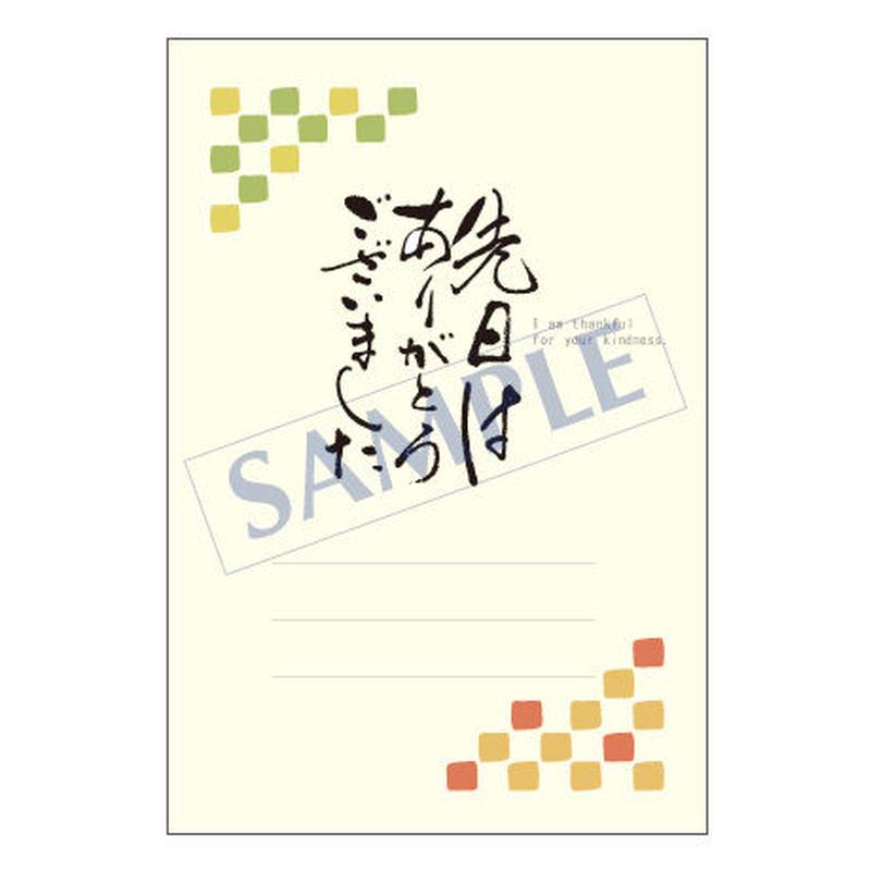 メッセージカード  出会い 感謝 お祝い ご挨拶 10-0436 1セット(10枚)