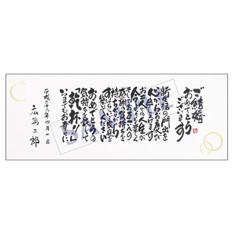 お祝いの巻紙  オリジナル文章