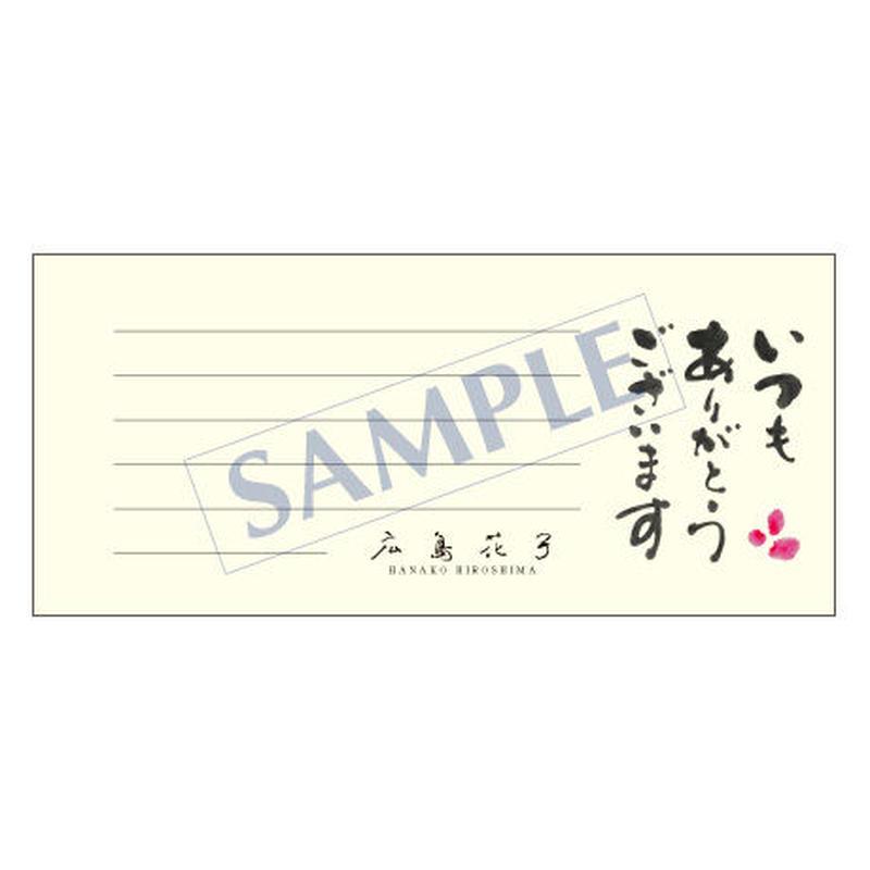 一筆箋 メッセージ PS-0098 1ケース(50枚)