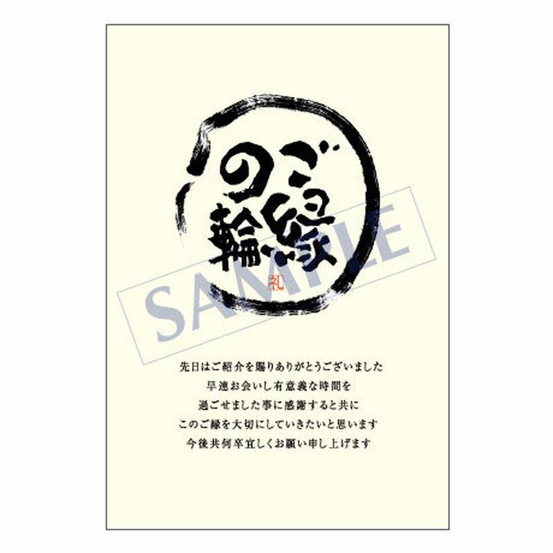 メッセージカード  出会い 感謝 お祝い ご挨拶 06-0162  1セット(10枚)