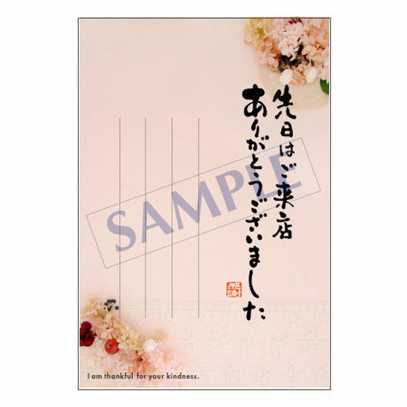 メッセージカード  出会い 感謝 お祝い ご挨拶 14-0644 1セット(10枚)