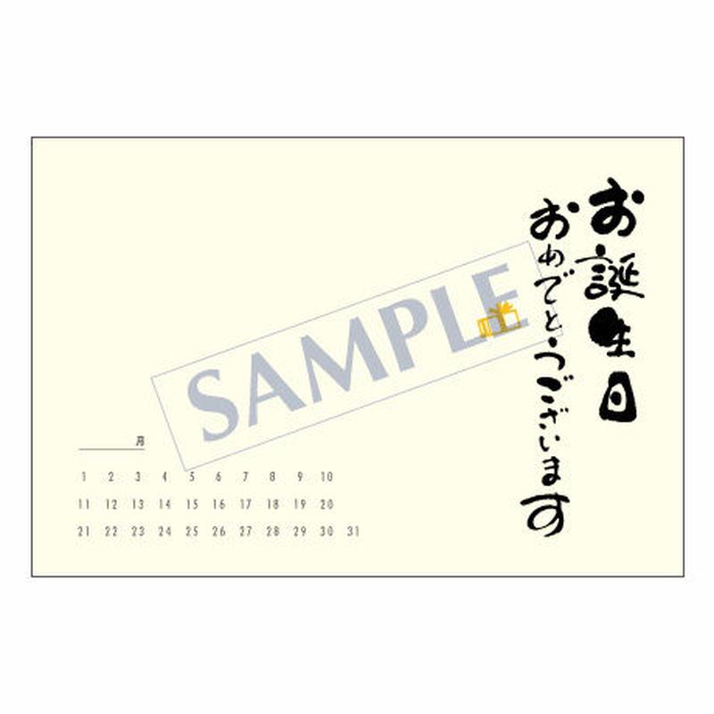 メッセージカード バースデー 06-0206 1セット(10枚)