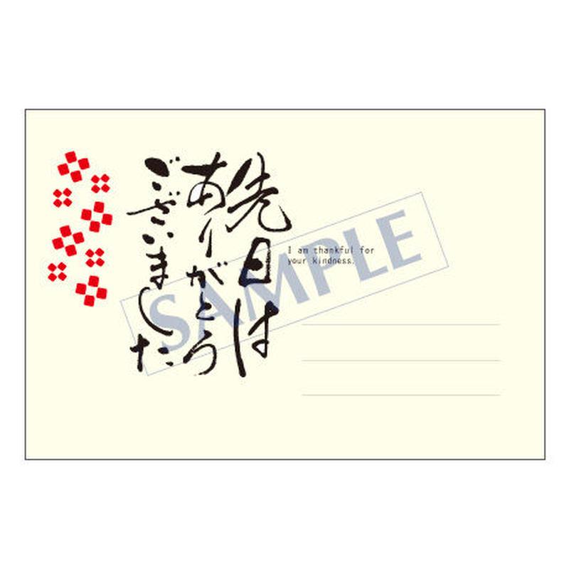 メッセージカード  出会い 感謝 お祝い ご挨拶 10-0445 1セット(10枚)