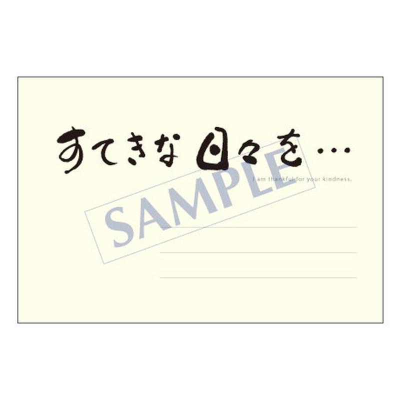 メッセージカード  出会い 感謝 お祝い ご挨拶 03-0019  1セット(10枚)