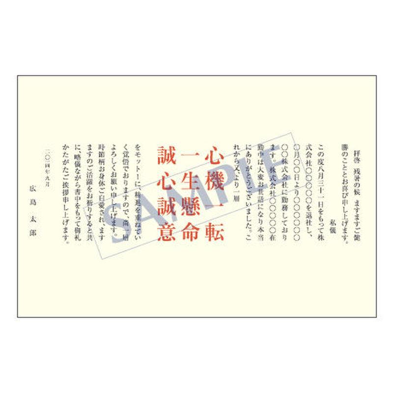 メッセージカード 転職・退職 09-0404 1セット(50枚)