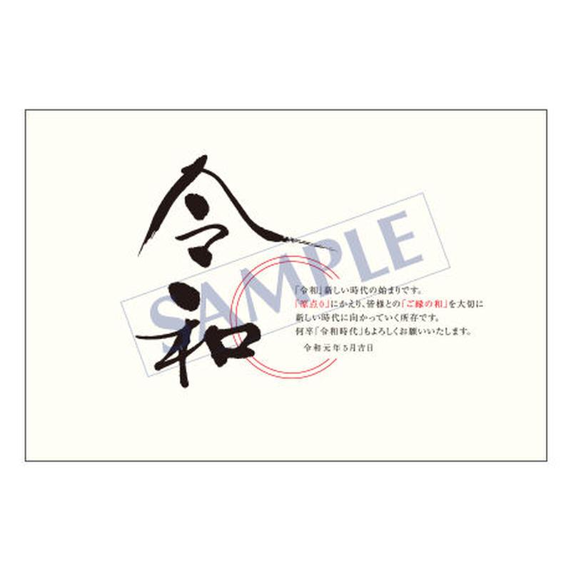 メッセージカード/令和カード/19-0874/1セット(10枚)