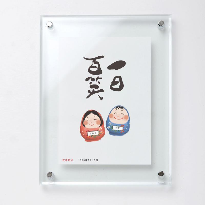 kotofuku 長寿祝い・結婚祝いフレーム 名入れ可 (KF-0001) 一日百笑