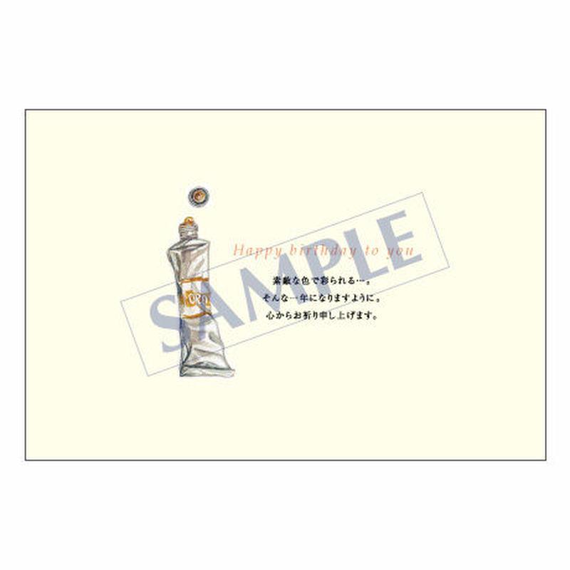 メッセージカード バースデー 05-0100 1セット(10枚)