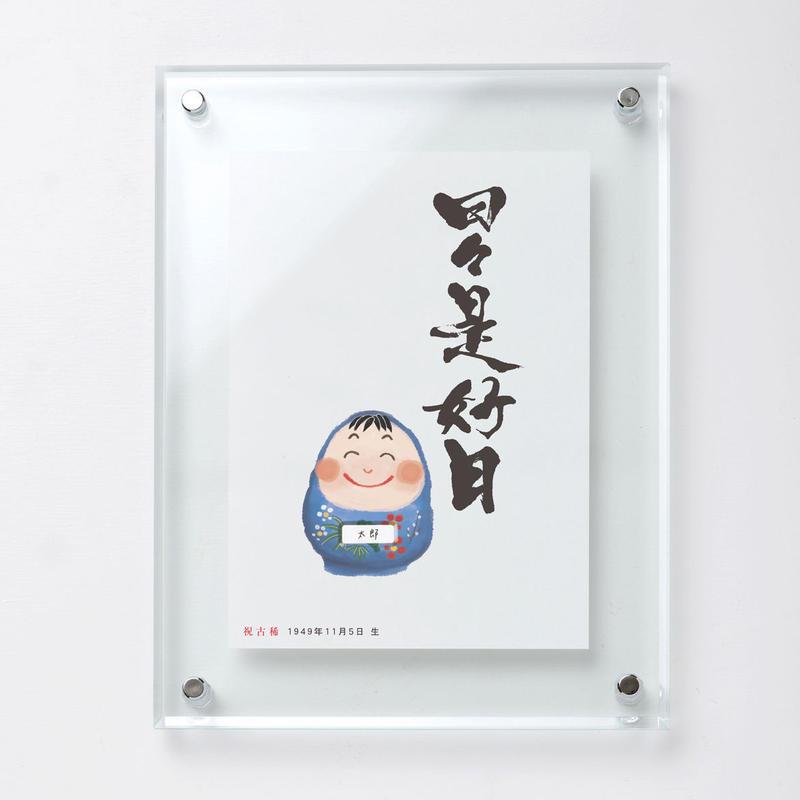 kotofuku 長寿祝い・結婚祝いフレーム 名入れ可 (KF-0009) 日日是好日