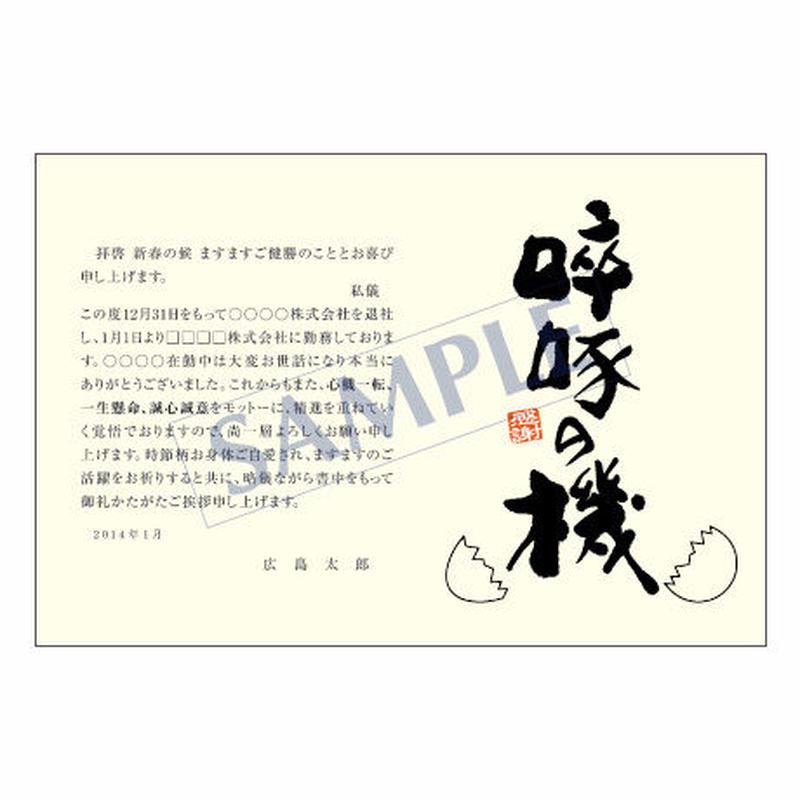 メッセージカード 転職・退職 14-0707 1セット(50枚)