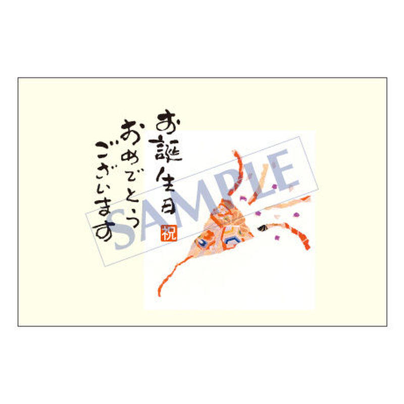 メッセージカード バースデー 05-0107 1セット(10枚)