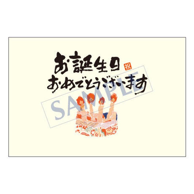 メッセージカード バースデー 05-0106 1セット(10枚)