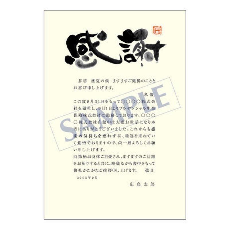 メッセージカード 転職・退職 09-0410 1セット(50枚)