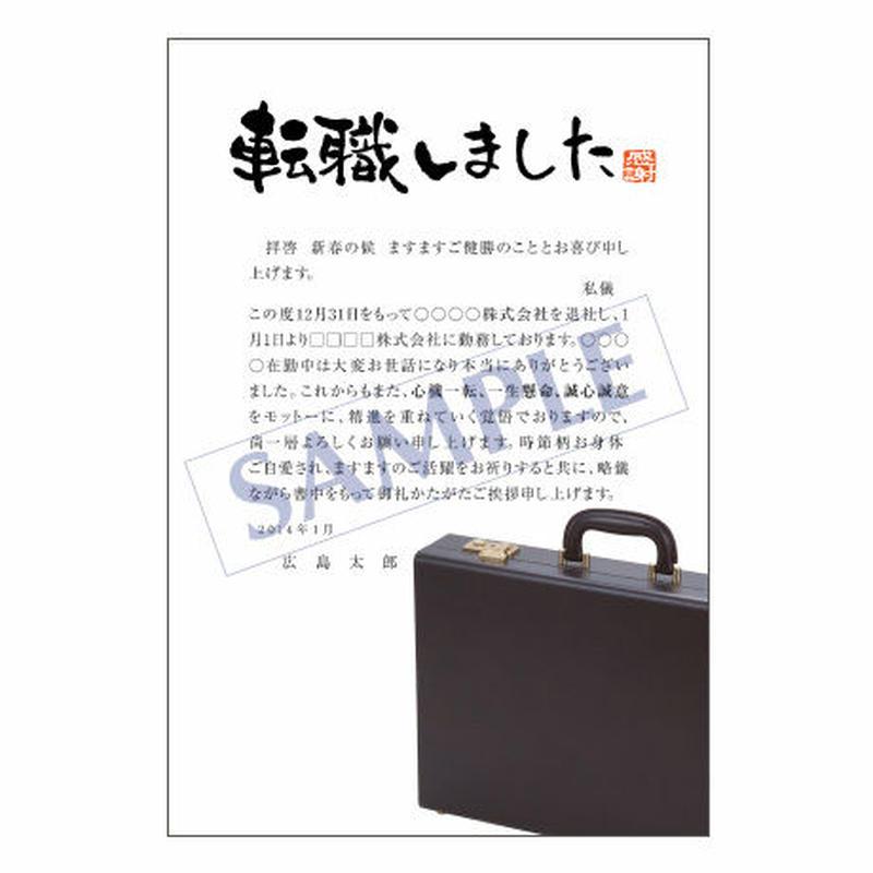 メッセージカード 転職・退職 14-0710 1セット(50枚)