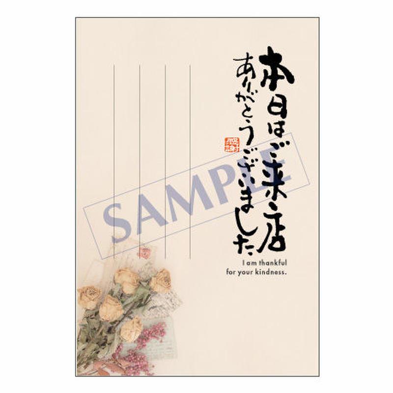 メッセージカード  出会い 感謝 お祝い ご挨拶 14-0645 1セット(10枚)