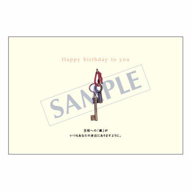 メッセージカード バースデー 05-0101 1セット(10枚)
