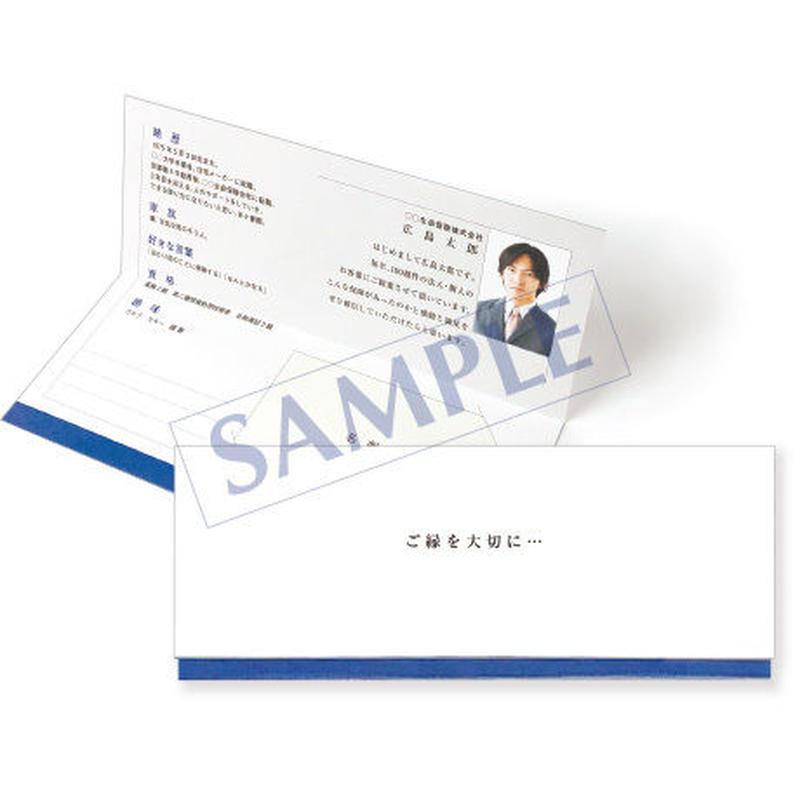 PR-004 二つ折りプロフィールカード 300枚